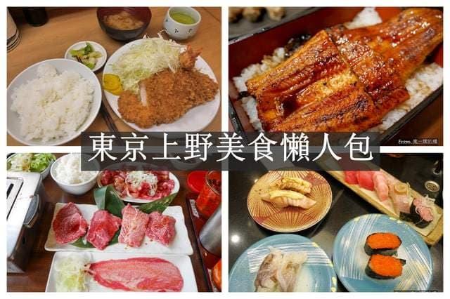 延伸閱讀:東京上野美食推薦懶人包*14(迴轉壽司,燒肉,豬排,拉麵,持續更新)