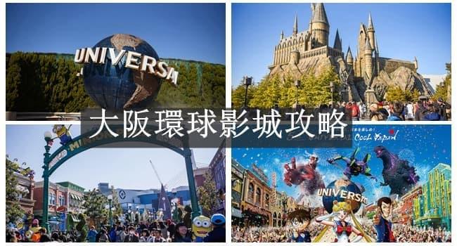 網站熱門文章:2019大阪環球影城門票,美食,商品,免稅,設施,表演秀(一篇搞懂!)