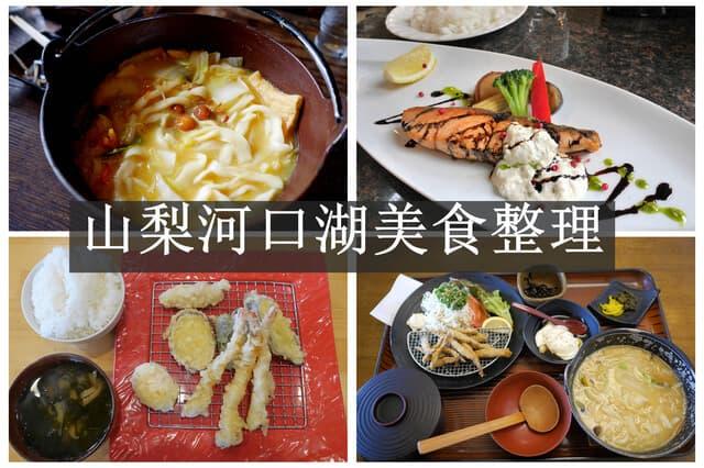 延伸閱讀:山梨河口湖美食*7整理(鄉土料理餺飥,鐵板燒,天婦羅..)