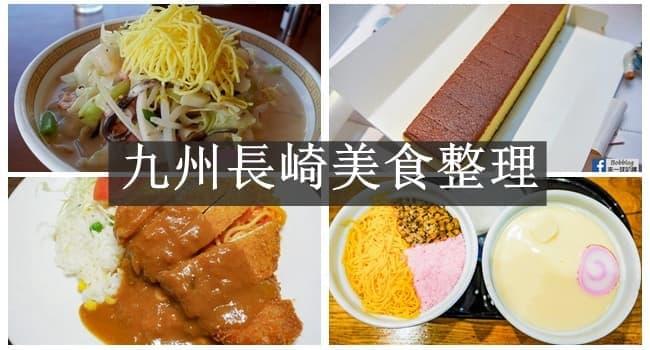 延伸閱讀:九州長崎美食整理(長崎蛋糕,強棒麵,土耳其飯,角煮饅頭)