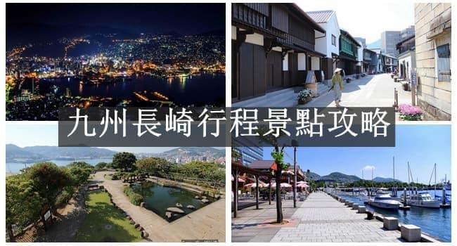 網站近期文章:九州長崎自助攻略(行程,景點,交通,住宿,美食)
