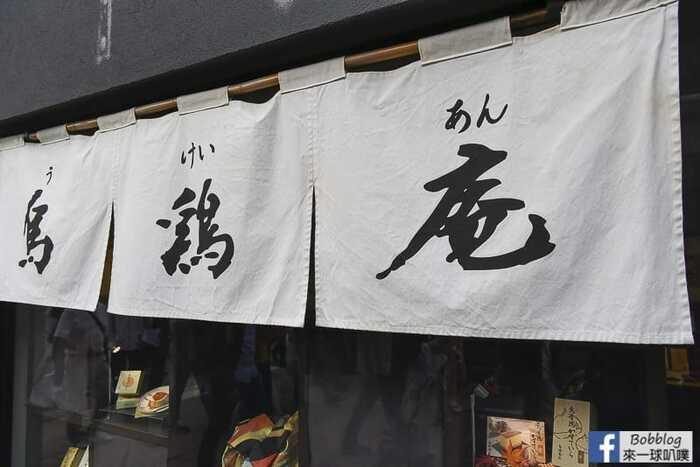 Kanazawa-Ukeian-4