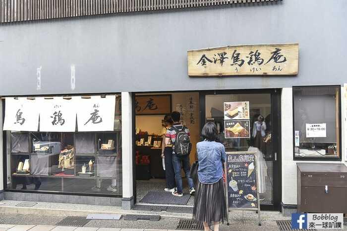 Kanazawa-Ukeian