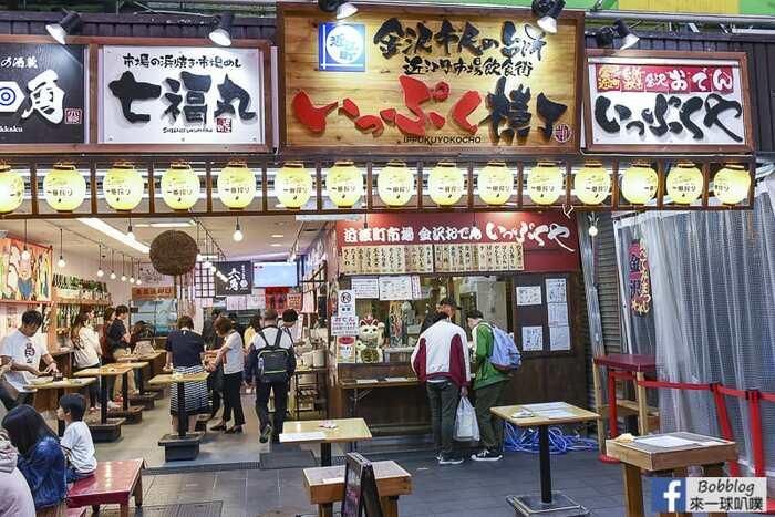 Omicho-Market-15