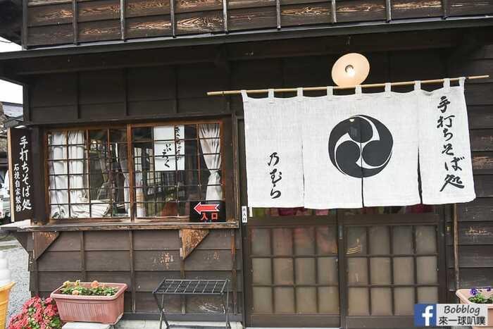 Shirakawa-go-soba-10