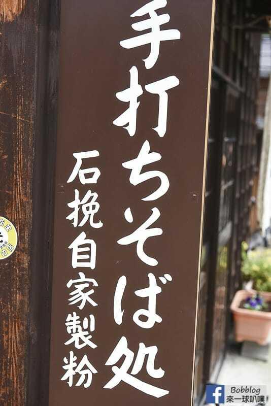 Shirakawa-go-soba-16