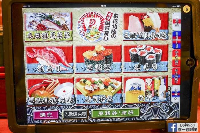 morimori-sushi-kanazawa-12