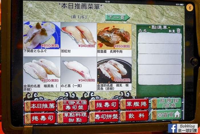 morimori-sushi-kanazawa-13