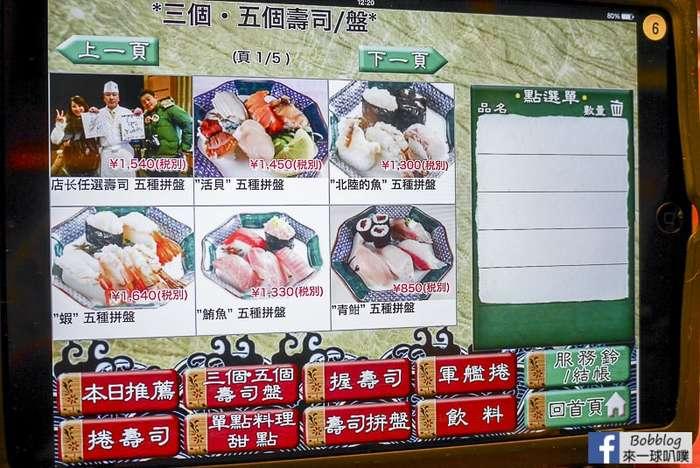 morimori-sushi-kanazawa-14