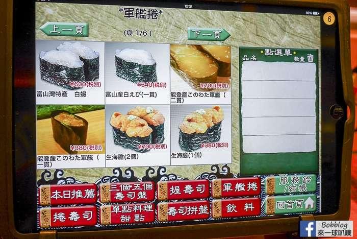 morimori-sushi-kanazawa-16