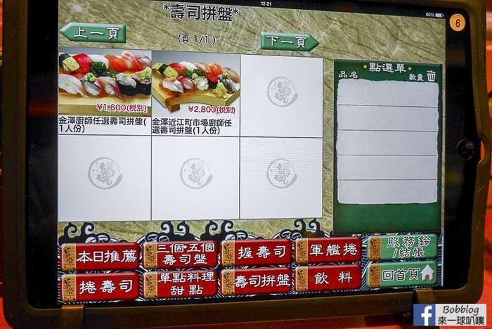 morimori-sushi-kanazawa-19