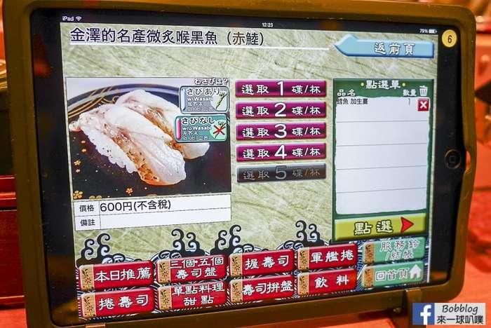 morimori-sushi-kanazawa-22