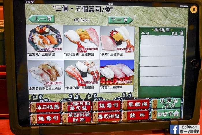 morimori-sushi-kanazawa-26