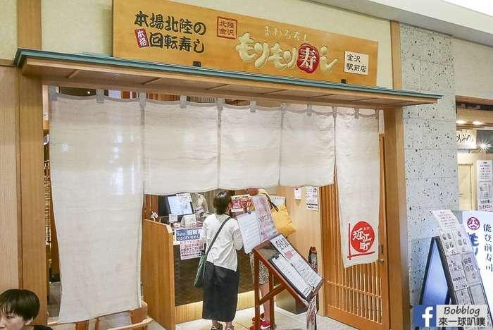 morimori-sushi-kanazawa-60