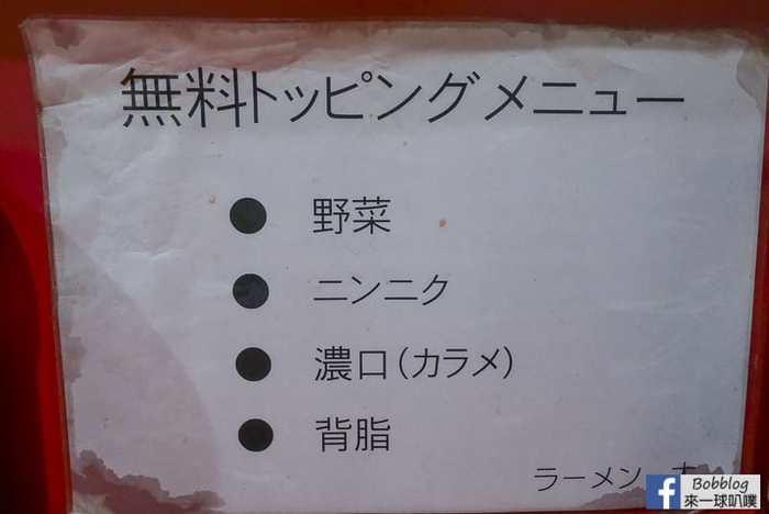 ramendai-nagoya-5