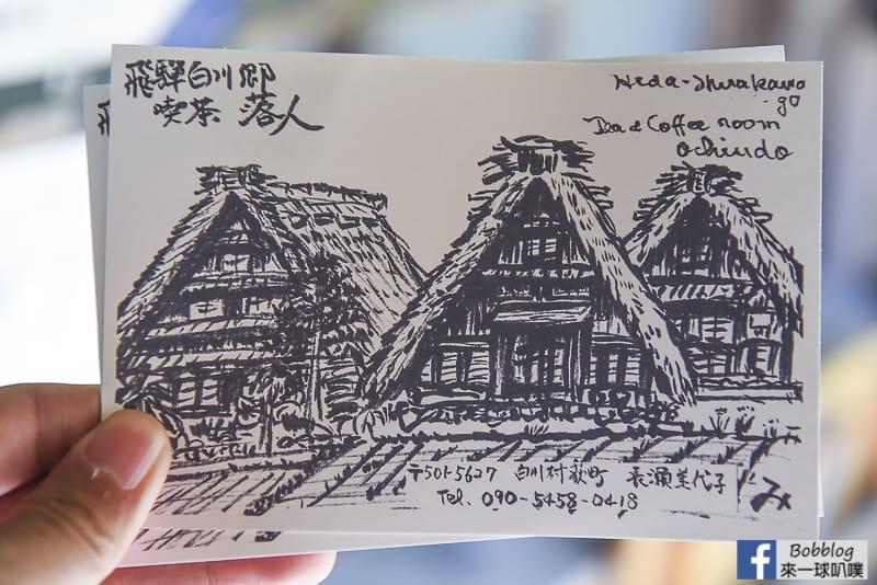 shirakawa-go-ochuudo-41