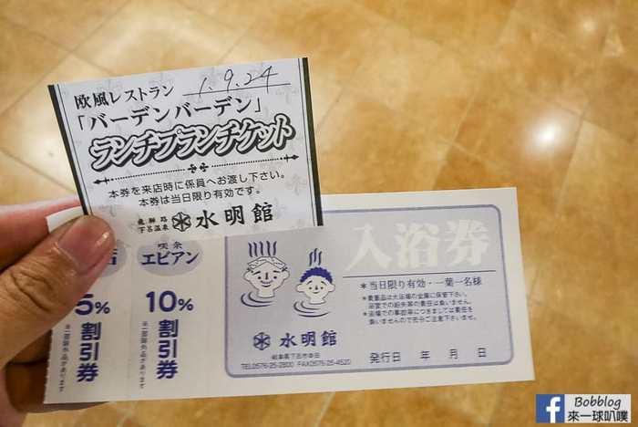 takayama-gero-onsen-hida-beef-lunch-4