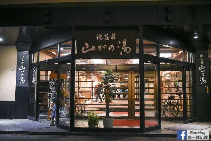 Hodakaso-Sanganoyu-4