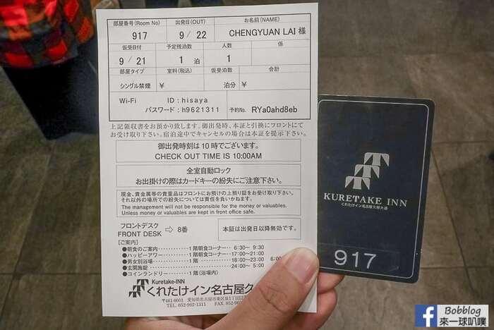 Kuretake-Inn-Nagoya-Hisayaodori-2