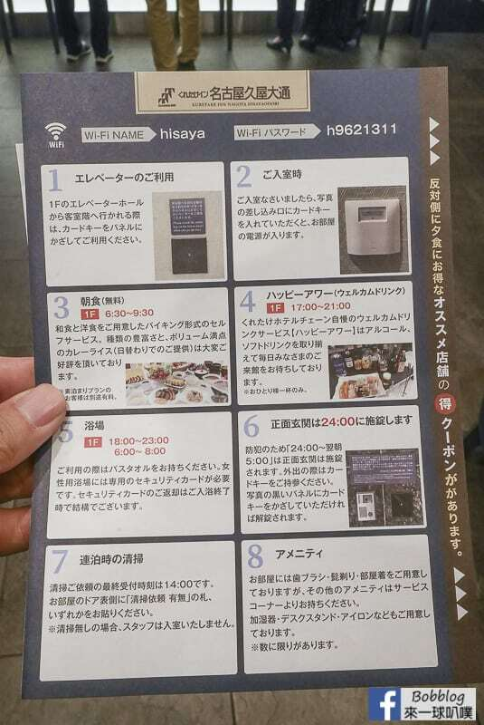 Kuretake-Inn-Nagoya-Hisayaodori-3