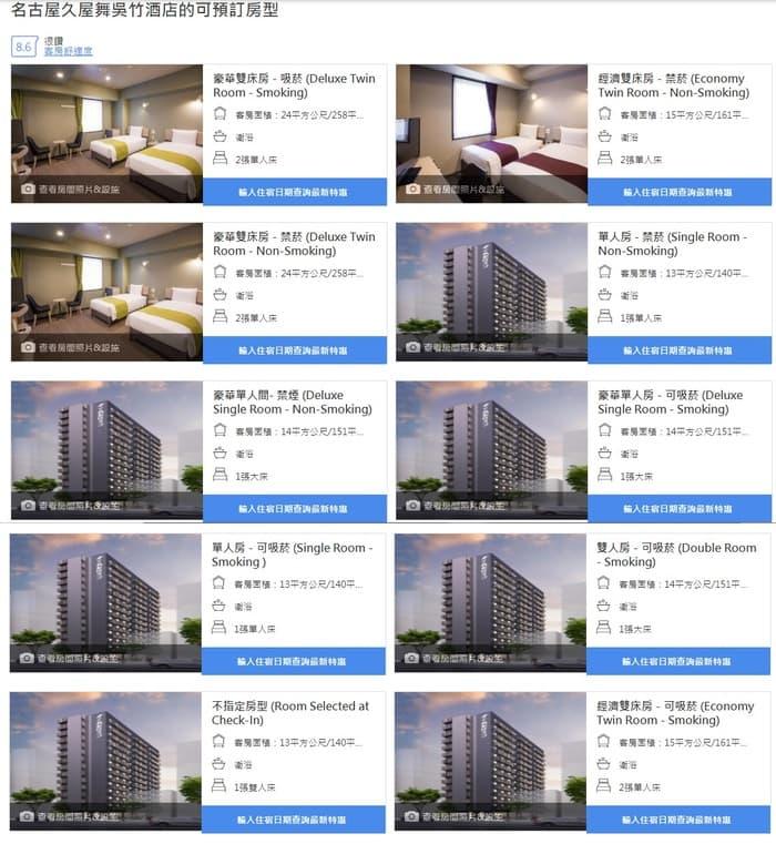 Kuretake-Inn-Nagoya-Hisayaodori0