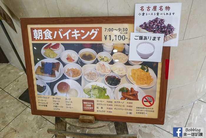 Nagoya-Ekimae-Montblanc-Hotel-31