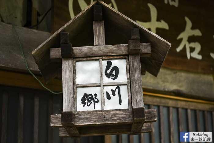 shirakawa-go-ryokan-jyuemon-6