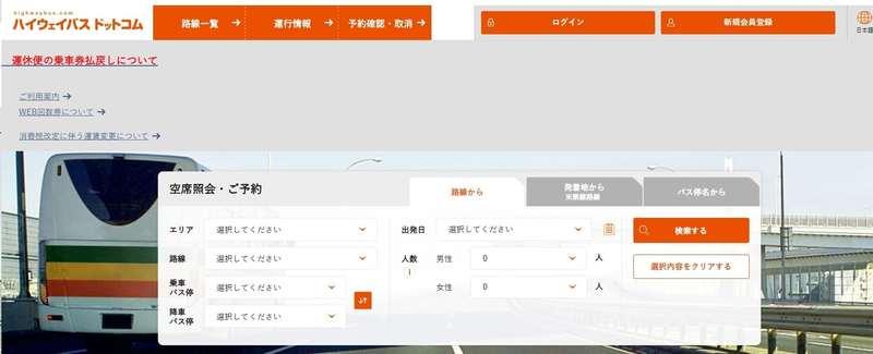 延伸閱讀:日本高速巴士預約教學-HIGHWAY BUS.COM預約高速巴士