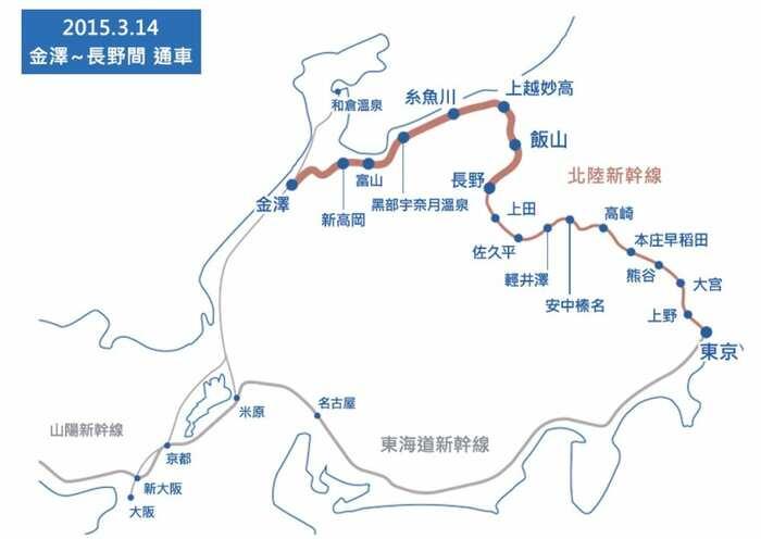 4種北陸新幹線列車整理- 光輝號、白鷹號、劍號、淺間號(時刻表,劃位)