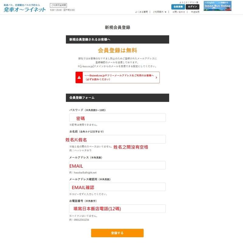 日本高速巴士預約教學-JAPAN BUS ONLINE(日本巴士e路通)預約