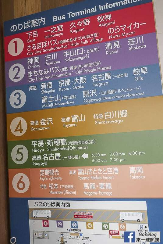 Gero to takayama 15