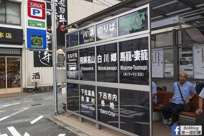 Gero to takayama 3