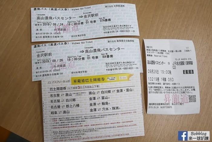 Gero to takayama 20