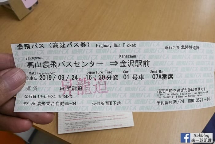 Gero to takayama 21