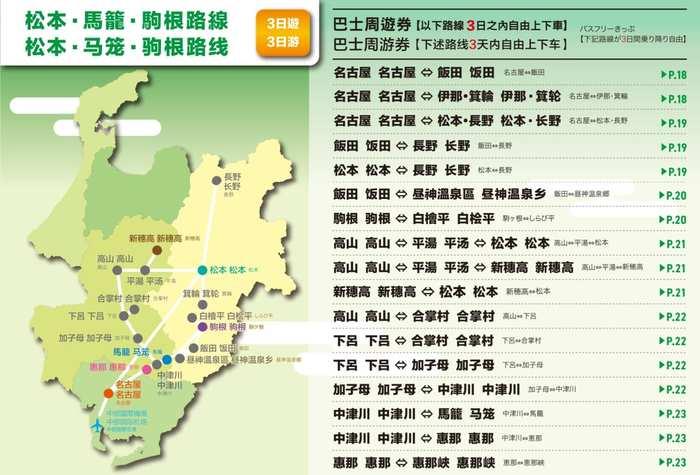 高山巴士交通-松本到平湯溫泉巴士,松本到高山巴士(路線圖,時刻表) @來一球叭噗日本自助