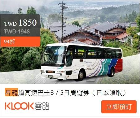 延伸閱讀:中部巴士交通簽名檔