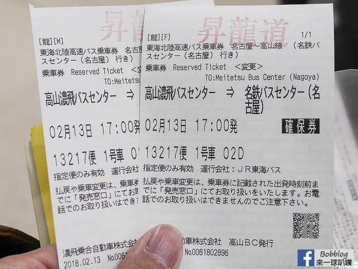 名古屋到高山高速巴士交通(昇龍道巴士周遊券預約,時刻表)