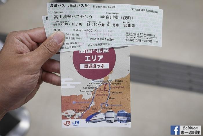 Gero-to-takayama01