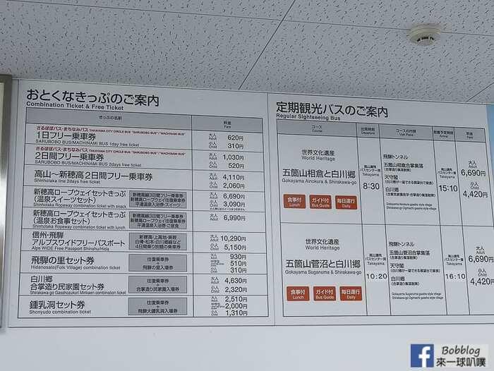 岐阜高山車站,高山濃飛高速巴士中心介紹(寄物櫃,交通票券)
