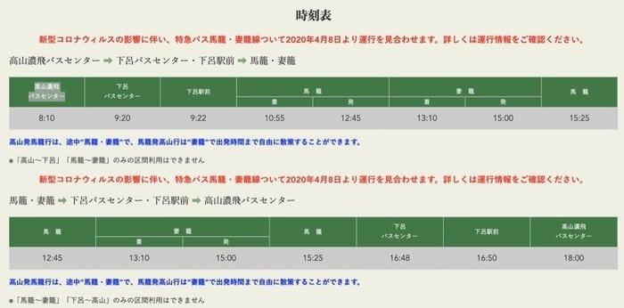 Tsumago14