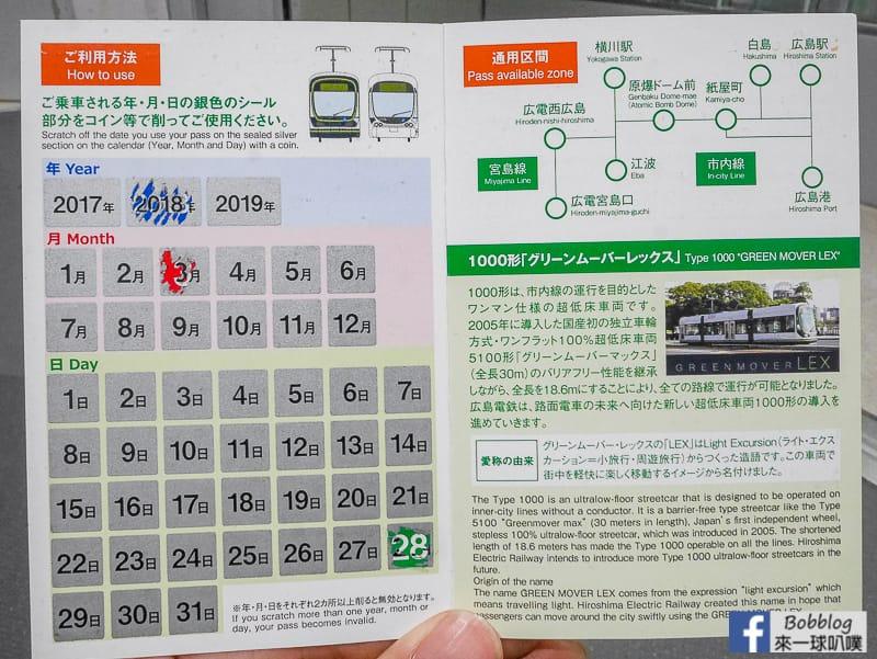 Hiroshima-tram-11