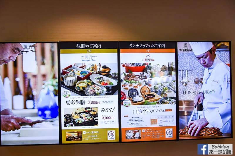 Hotel-Granvia-Hiroshima-9
