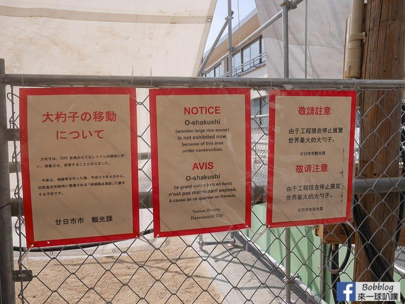 Itsukushima-shopping-street-40