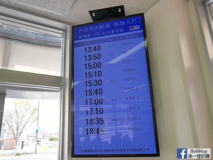 okayama-airport-depart-6