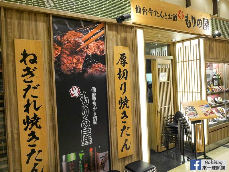 okyama-shopping-5