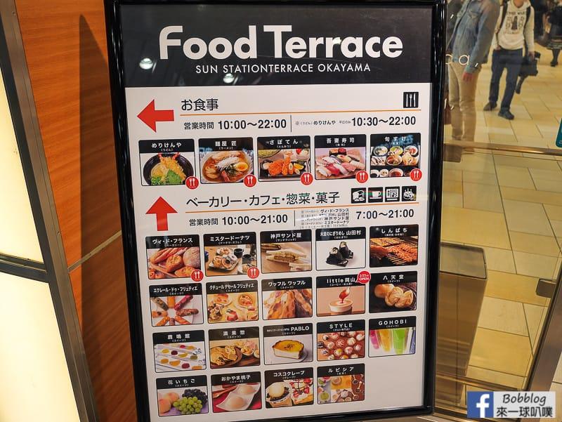 okyama-shopping-street-45