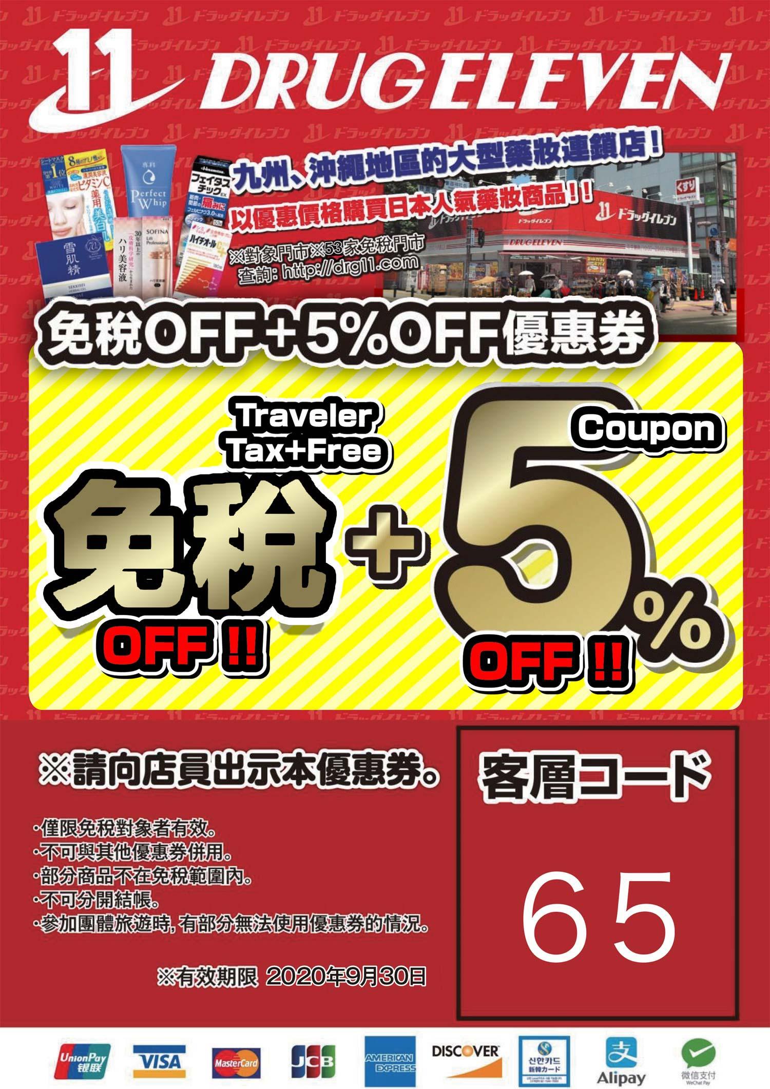 Drug Eleven(Drug 11)藥妝折扣券