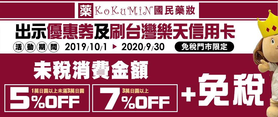 2019 KoKuMiN國民藥妝折扣券,KoKuMiN免稅店查詢
