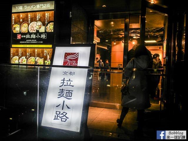 京都拉麵小路-富山麺家いろは(IROHA) -1860762