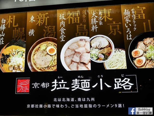 京都拉麵小路-富山麺家いろは(IROHA) -1860763